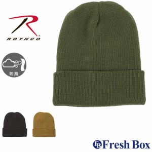 ROTHCO ロスコ ニット帽 メンズ ビーニー ニットキャップ 帽子 キャップ アメカジ [rothco-3585] (USAモデル)