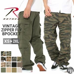 ROTHCO ロスコ カーゴパンツ メンズ 大きい ヴィンテージ パラトゥルーパー 8ポケット [ロスコ ROTHCO カーゴパンツ 迷彩 パンツ カーゴ