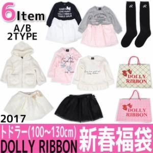 【即納】子供服 女の子 ドーリーリボン DOLLY RIBBON 6点入り GIRL'S キッズ 福袋【HP-5】365047DF/365050DF