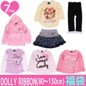 子供服 女の子 ドーリーリボン DOLLY RIBBON 7点入り GIRL'S キッズ 福袋【HP-7】151001DF