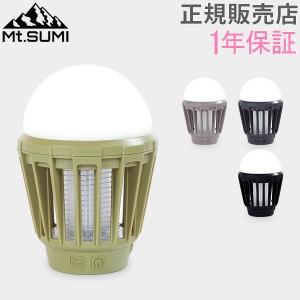 [あす着] LEDモスキートランタン 蚊取り器 蚊取りランタン LEDランタン 1年保証 USB充電式 OS2101ML マウントスミ