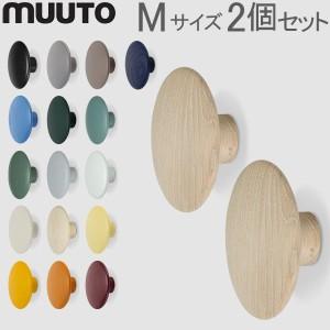 [あす着] ムート Muuto THE DOTS COAT HOOKS ザ ドッツ コートフック 2個セット Mサイズ 壁掛け コートハンガー おしゃれ コート掛け