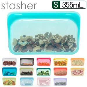 [あす着] スタッシャー Stasher シリコーンバッグ スナック Sサイズ 293.5mL 食品 保存容器 電子レンジ 耐熱
