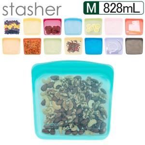[あす着] スタッシャー Stasher シリコーンバッグ サンドイッチ Mサイズ 450mL 食品 保存容器 電子レンジ 耐熱