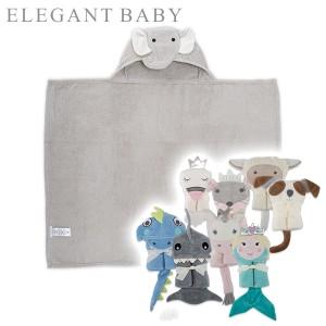 [あす着] エレガントベビー Elegant Baby ベビーバスラップ フード付き ベビーバスローブ おくるみ バスタオル