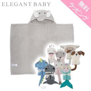 [あす着] 【無料ラッピング付き】 エレガントベビー Elegant Baby ベビーバスラップ フード付き ベビー タオル