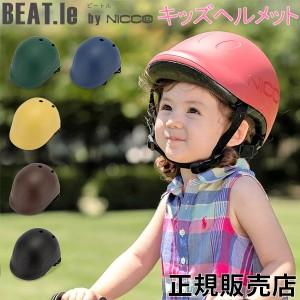 [あす着] ニコ nicco BEAT.le ビートル キッズヘルメット ヘルメット 一年保証 子供用 自転車 キッズ 子供