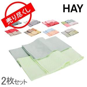 【赤字売切り価格】Hay ヘイ Tea Towels Set of 2 ティータオル 2枚セット テーブル キッチン インテリア