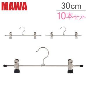 [あす着] マワ MAWA ハンガー クリップ 10本セット 30×2.5cm 300×25mm マワハンガー mawaハンガー まとめ買い パンツ スカート Mawa