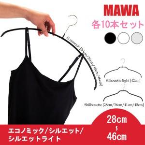 [あす着] マワ MAWA ハンガー 各10本セット エコノミック 30cm 36cm 40cm 46cm シルエット 28cm 36cm 41cm 45cm シルエットライト 42cm