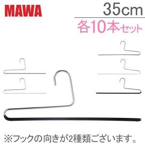 [あす着] マワ Mawa ハンガー パンツ シングル 35cm 各10本セット KH35 KH35/U マワハンガー スカート ストール mawaハンガー まとめ買い