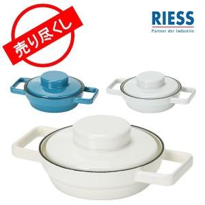 【赤字売切り価格】RIESS リース Aromapots アロマポット pan with lid 16cm パン ウィズ リッド 16cm Pure 2121 2 両手鍋