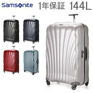 65ad63c923 [あす着]【1年保証】サムソナイト Samsonite スーツケース 144L 軽量 コスモ
