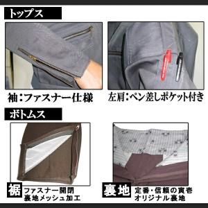 寅壱/寅一  2型トビジャンパー&3超ロング八分 上下セット /2530シリーズ 作業服 鳶衣料 13.クロ(2530s308419)