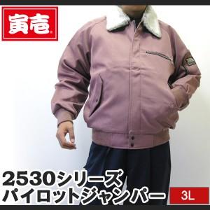 【寅壱/寅一】パイロットジャンパー/ドカジャン /2530シリーズ 52.ブラウンピンク 3L 大きいサイズ とらいち メンズ 鳶衣料 (2530-124)