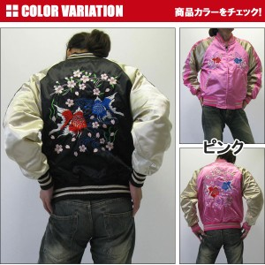 (hoshihime/星姫)スカジャン (桜金魚) レギュラーサイズ (H1713RA)日本製 総刺繍 中綿入り  和柄