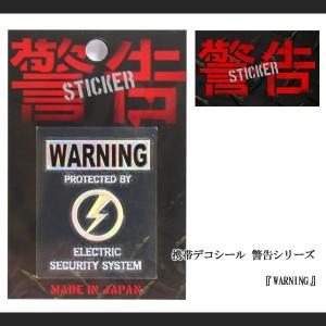 """""""携帯デコシール 『WARNING』"""""""