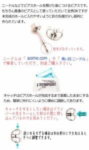 片耳用 ファーストピアス 18ゲージ 3mmヘッド シルバー枠 アレルギーフリー 1-1160-
