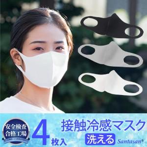マスク 夏用 接触冷感 蒸れない 夏 夏用マスク 冷感マスク 洗えるマスク 立体マスク 大人用 ひんやり 涼しい 布マスク
