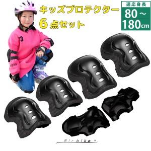 プロテクター キッズ 子供用 6点 手首 肘 膝 サポーター ジュニア キックバイク キックボード スケートボード ローラースケート