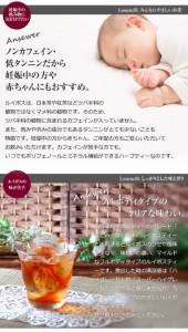 オーガニック・ルイボスティー なごみ 100個入【送料無料】