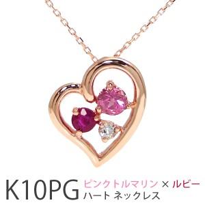 【送料無料】 ピンクトルマリン ルビー ハート ネックレス ピンクゴールド K10PG