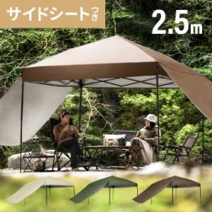 テント タープテント  送料無料 コンパクト ワンタッチタープテント 組み立て簡単  軽量 日よけ UVカット 防水 おしゃれ アウトドア