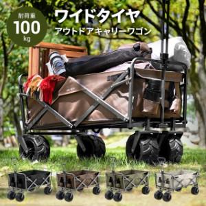 【1年保証】 アウトドア キャリーカート キャリーワゴン 折りたたみ コンパクト 耐荷重100kg 4輪 送料無料 アウトドアワゴン アウトドア
