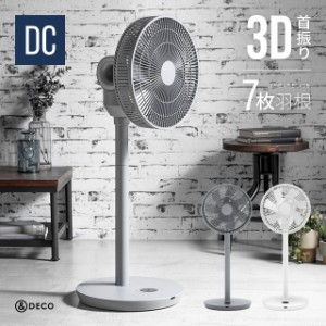 扇風機 3D首振り DCモーター 7枚羽根 送料無料 リビングファン DCファン 自動首振り 上下左右首振り 静音 省エネ おしゃれ