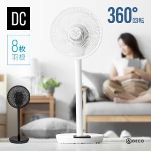 扇風機 3D首振り DCモーター 8枚羽根 リモコン付き リビング扇風機 リビングファン DCファン 360°首振り 自動首振り 上下左右首振り