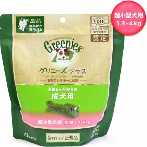 グリニーズ(Greenies) 正規品 グリニーズプラス 成犬用 超小型犬用 ミニ 1.3-4kg  60本入 【ドッグフード/犬用おやつ】