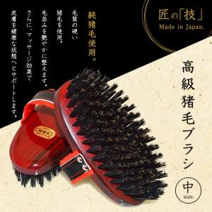 岡野製作所 高級猪毛ブラシ 中 【犬用/猫用/ブラシ】