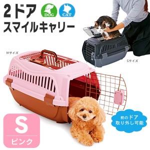 709707b27c5b ペティオ 2ドア スマイル キャリー ピンク S【超小型犬用 猫用 キャリーバッグ