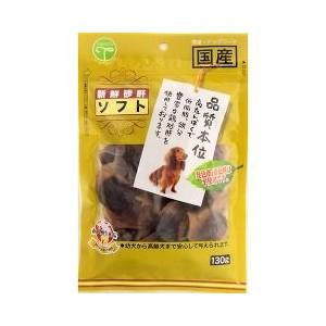 友人 新鮮砂肝ソフト 130g 【ドッグフード/犬用おやつ/犬のおやつ・いぬのおやつ/】【犬用品・犬/ペット用品・ペットグッズ】の画像