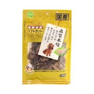 友人 新鮮砂肝ソフトカット 130g 【ドッグフード/犬用おやつ/犬のおやつ・いぬのおやつ/】【犬用品・犬/・ペットグッズ】の画像