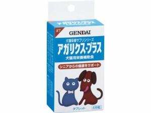 現代製薬 アガリクスプラス 48粒 【動物用栄養補助食品】【犬用サプリメント/猫用サプリメント/ドッグフード/キャットフード】の画像