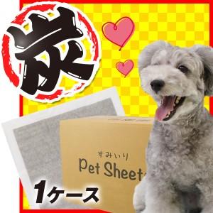 ペットシーツ 厚型 炭入り消臭 レギュラー ワイド スーパーワイド 1ケース ◆ペットシーツ 国産 厚手 ペットシート 犬 トイレシート 犬