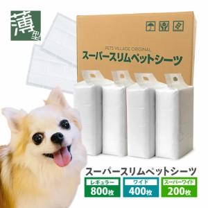 ペットシーツ 薄型 スーパースリムシーツ 1ケース レギュラー 800枚 ワイド 400枚 スーパーワイド 200枚 ■ 1回使い捨て 大容量 犬 ペッ