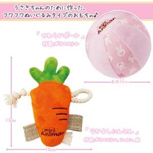 ドギーマン ウサギのおもちゃ やわらかボール【ウサギ・うさぎ】【miniAniman/ミニアニマン】