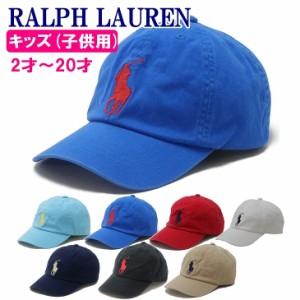 ラルフローレン キャップ 帽子 子供用 キッズ ビッグポニー ボーイズ ガールズ レディース ベースボールキャップ ポロ 2歳〜20歳 小さな