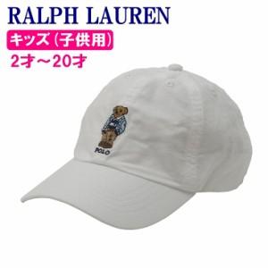 ラルフローレン キャップ 帽子 子供用 キッズ ポロベアー ボーイズ ガールズ レディース ベースボールキャップ ポロ 2歳〜20歳 小さな女