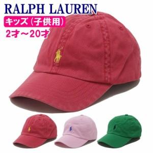 ラルフローレン キャップ 帽子 子供用 キッズ ポニー ボーイズ ガールズ レディース ベースボールキャップ ポロ 2歳〜20歳 小さな女性に