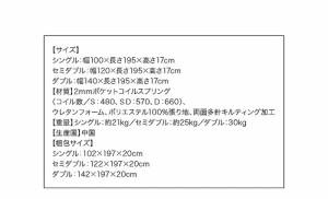オリジナルポケットコイルマットレス シングル ts-040101203  /NP 後払い/北欧/インテリア/セール/モダン/送料無料/激安/  マットレス/隙