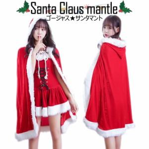 91bf02b937b61 コスプレ サンタマント サンタコスプレ 衣装 コスチューム マント単品 レディース サンタコス サンタクロース クリスマス
