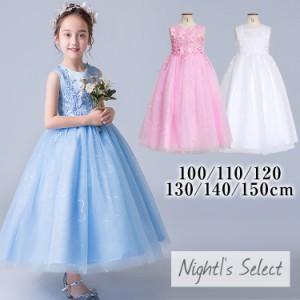 キッズドレス 女の子 子供 ドレス 発表会 ブルー ピンク 青 水色 ホワイト 白 結婚式  100 110 120 130 140 150cm