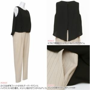 パンツ パンツドレス ドッキング ストライプ テーパード 大きいサイズ お呼ばれ パンツスタイル