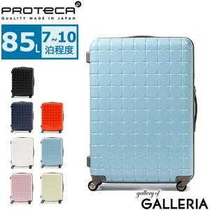 【商品レビューで+5倍】【セール】 プロテカ スーツケース PROTeCA  360s キャリーケース85L 軽量 710泊 02714