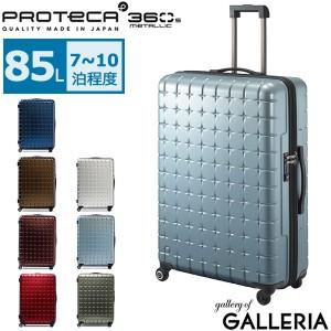 【商品レビューで+5倍】【セール】 プロテカ スーツケース PROTeCA 360s METTALIC キャリーケース 85L 02724