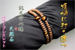 108珠数珠ブレスレット【鉄刀木素引:虎目石仕立】シリコンゴム使用の腕輪念珠 ネコポス送料無料