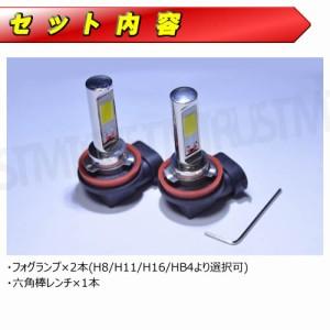 保証付 LED フォグランプ 配光 調節 機能付 COB 1400ルーメン 発光カラーは ホワイト イエロー H8 H11 H16 HB4 12V 24V エムトラ